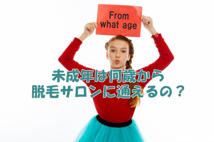 小中学生・高校生・大学生などの未成年者は何歳から脱毛サロンに通えるの?