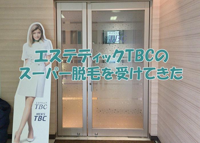 【口コミ】エステティックTBCでスーパー脱毛(美容電気脱毛)を受けてきた!