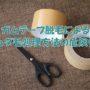 ガムテープ脱毛によるムダ毛処理方法の危険性