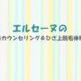 エルセーヌの無料カウンセリング&ひざ上脱毛コース体験談【口コミ】