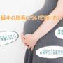 妊娠中は脱毛できる?できない?危険性や赤ちゃんへの影響について
