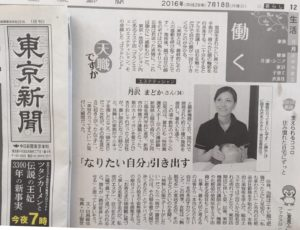 東京新聞へ掲載事例